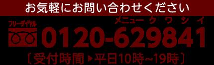 TEL : 03-5302-9841 / 受付 : 平日10:00〜19:00