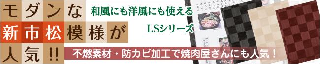 LS-111