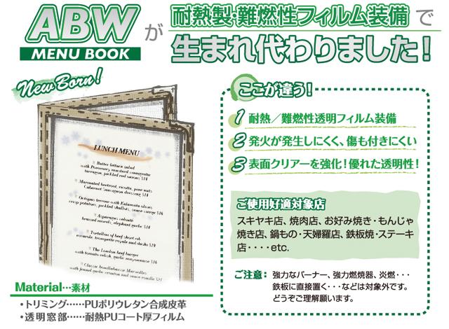 ABW-Nシリーズ