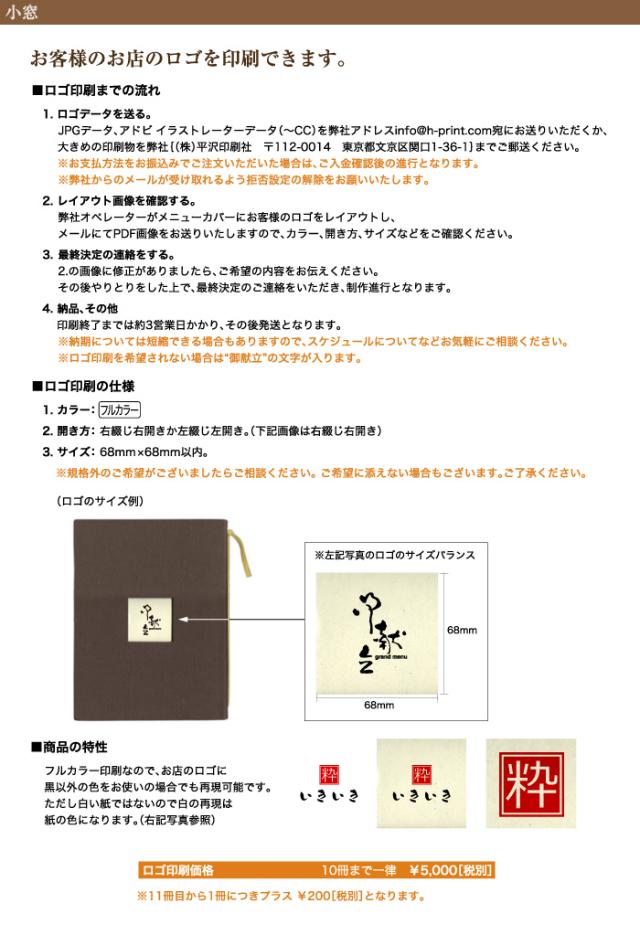 ロゴ印刷(小窓)