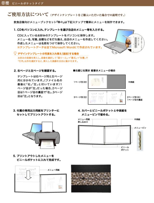 使用方法(帯櫻-ビニールポケットタイプ)