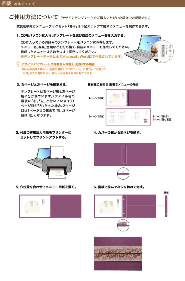 使用方法(帯櫻-組ネジタイプ)