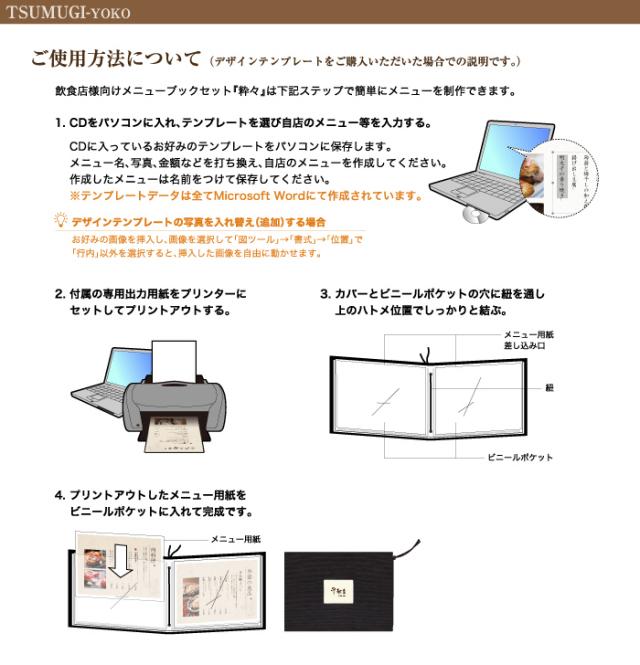 使用方法(紬-YOKO)