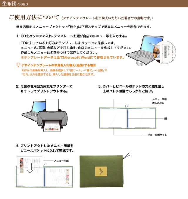 使用方法(坐布団-YOKO)