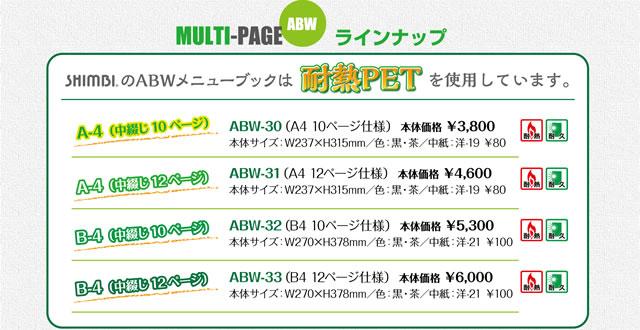 マルチページ ABW