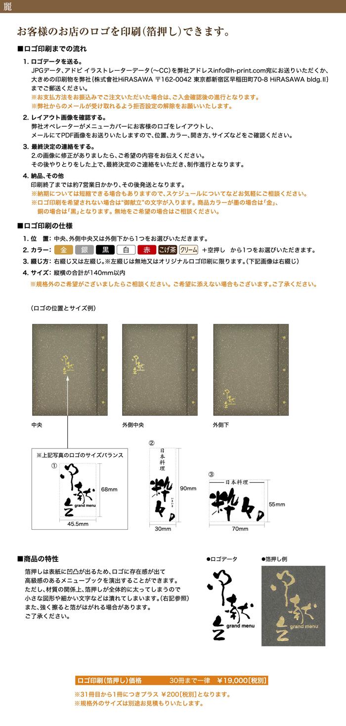 ロゴ印刷(麗-台紙)
